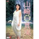 山崎真実/Venus 【DVD】