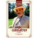 名探偵ポワロ [完全版] Vol.26 【DVD】