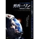 ガガーリン 世界を変えた108分 【DVD】