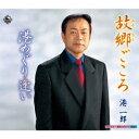 港一郎/故郷ごころ/港めぐり逢い 【CD】