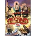 映画きかんしゃトーマス 探せ!!謎の海賊船と失われた宝物 【...