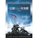 父親たちの星条旗 特別版 【DVD】