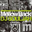 Techno, Remix, House - DJ SOULJAH/Manhattan Records presents Mellow Back Mixed by DJ SOUJJAH 【CD】