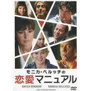 モニカ・ベルッチの恋愛マニュアル 【DVD】