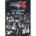 NHK DVD プロジェクトX リーダーたちの言葉 【DVD】