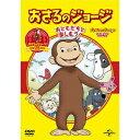 おさるのジョージ ベスト・セレクション1 おともだちといっしょ! 【DVD】