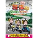 東野・岡村の旅猿10 プライベートでごめんなさい… 西伊豆・ツーリングの旅 プレミアム完全版 【DVD】