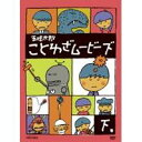 五味太郎 ことわざムービーズ (下巻) 【DVD】