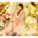 田村ゆかり/螺旋の果実 (初回限定) 【CD+Blu-ray】