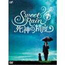 Sweet Rain 死神の精度 コレクターズ・エディション 【DVD】