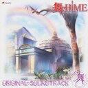 (オリジナル・サウンドトラック)/TVアニメ『舞-HiME』 オリジナルサウンドトラックVol.2 舞 【CD】
