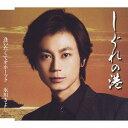 CD, DVD, 乐器 - 氷川きよし/しぐれの港/逢いたくてオホーツク 《Bタイプ》【CD】