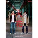 Netflixオリジナルドラマ『火花』DVD-BOX 【DV...