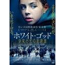 ホワイト・ゴッド 少女と犬の狂詩曲 【DVD】