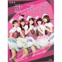 ドラマ 武道館 【Blu-ray】