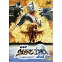劇場版 ウルトラマンコスモス2 THE BLUE PLANET 【DVD】