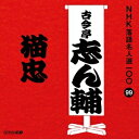古今亭志ん輔/猫忠 【CD】