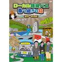 ローカル路線バス乗り継ぎの旅 ≪新宿~新潟編≫ 【DVD】