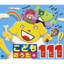 (キッズ)/こどものうた★ 111 スペシャル! 【CD】