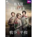 【送料無料】戦争と平和 DVDBOX 【DVD】