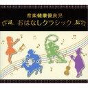 【送料無料】(教材)/音楽健康優良児 おはなしクラシック BOX 【CD】