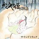 久石譲/かぐや姫の物語 サウンドトラック 【CD】...