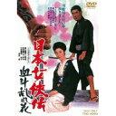日本女侠伝 血斗乱れ花 【DVD】
