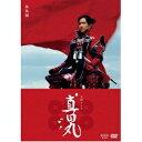 大河ドラマ 真田丸 総集編 【DVD】