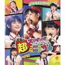 スマイレージコンサートツアー2011秋 逆襲の超ミニスカート 【Blu-ray】