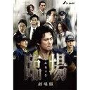 臨場 劇場版 【DVD】