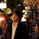 寺本圭佑/うちあけ話 C/W ありったけの愛をこめて 【CD】