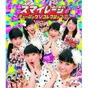 スマイレージのミュージックV コレクション 2 【Blu-ray】