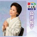 島津悦子/歌カラ全曲集 ベスト8 島津悦子 【CD】