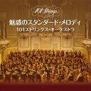 101ストリングス・オーケストラ/魅惑のスタンダード・メロディ 【CD】