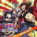 (アニメーション)/遊☆戯☆王デュエルモンスターズGX VOCAL BEST!! 【CD】