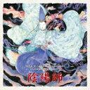 梅林茂/陰陽師 オリジナル サウンドトラック コンプリート 【CD】