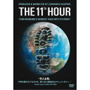 The 11th Hour 特別版 【DVD】