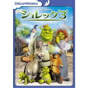 シュレック3 スペシャル・エディション 【DVD】