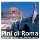 其它 - 山下一史 オオサカ・シオン・ウインド・オーケストラ/レスピーギ:交響詩「ローマの松」 【CD】