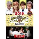麻雀プロリーグ 2019王座決定戦 【DVD】