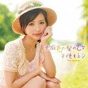 天使もえ/亜麻色の髪の乙女/ラムのラブソング 【CD】
