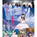 NMB48/NMB48 渡辺美優紀卒業コンサート in ワールド記念ホール 〜最後までわるきーでゴメンなさい〜 【Blu-ray】