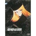銀河鉄道999 【DVD】