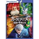 ガーディアンズ 伝説の勇者たち 【DVD】