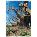 NHK スペシャル 恐竜VSほ乳類 1億5千万年の戦い 第一回 巨大恐竜 繁栄のかげで 【DVD】