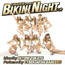 MITOMI TOKOTO/CYBERJAPAN presents BIKINI NIGHT Mix