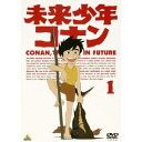 未来少年コナン 1 【DVD】
