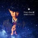 谷村新司×Kalafina/アルシラの星 (初回限定) 【CD+DVD】