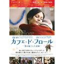 カフェ・ド・フロール-愛が起こした奇跡- 【DVD】