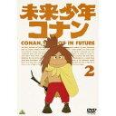 未来少年コナン 2 【DVD】